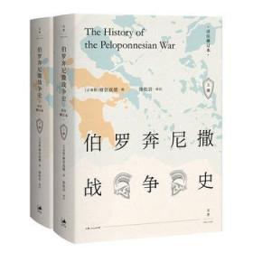 伯罗奔尼撒战争史·详注修订本(套装上下册)