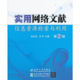 实用网络文献信息资源检索与利用(第2版)