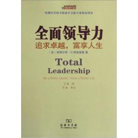 全面领导力:追求卓越,富享人生