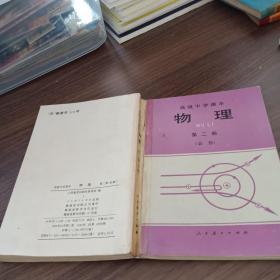 高级中学课本物理 第二册.必修(老课本)