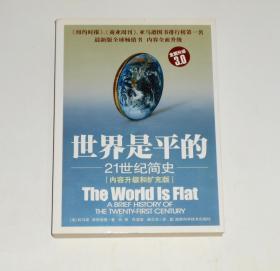 世界是平的--21世纪简史 2009年