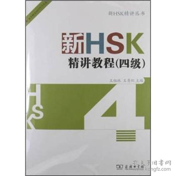 新HSK精讲教程-四级-内附光盘一张