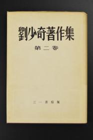 《刘少奇著作集》第二卷 1册 党规约的一般纲领 党的指导的思想的问题 中国革命的特征的问题 党的大众路线的问题 党员的义务与权力 党内的民主集中制 干部的问题 党的基础组织 平山县的党风整顿 土地改革的模范例 国际主义与民主主义等 三一书房 1952年