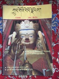 中国西藏  1991年  藏文版