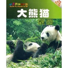 大熊猫家园