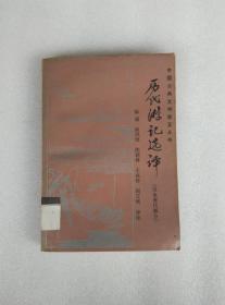 历代游记选译(汉至唐代部分)