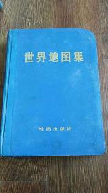 世界地图集[1972年1版1印]