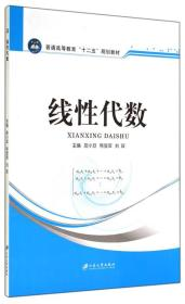 线性代数(普通高等教育十二五规划教材)
