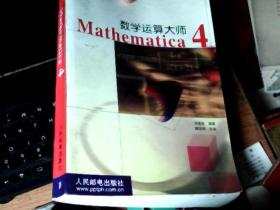 数学运算大师Mathematica4            2T