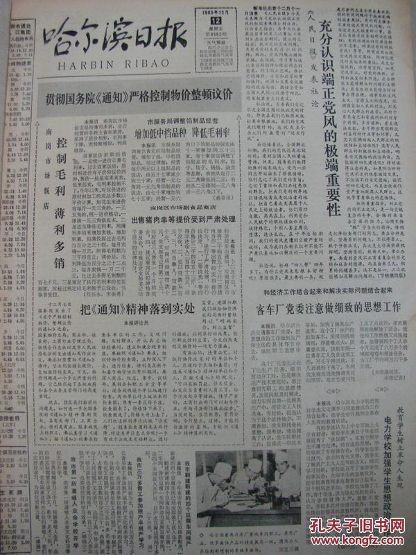 《哈尔滨日报》【哈尔滨市第一所聋哑人业余学校开学】