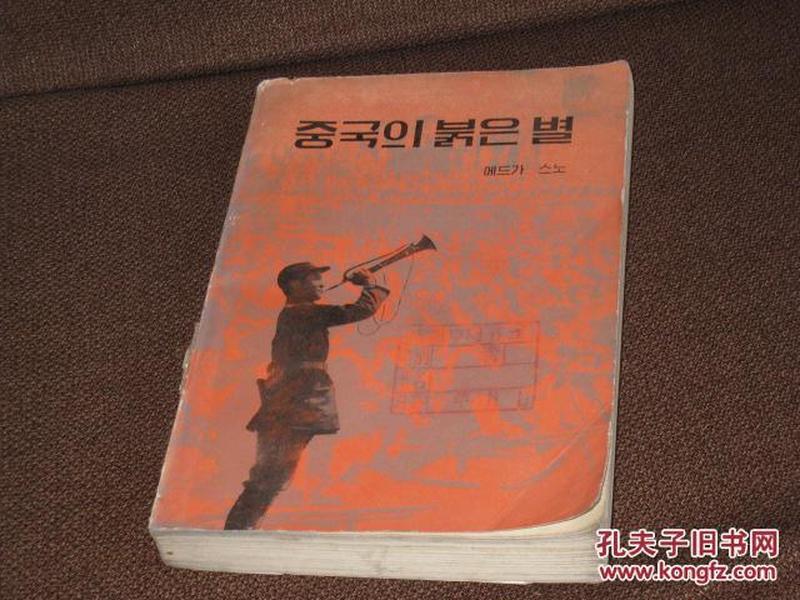중국의 붉은 별   朝鲜文原版:西行漫记