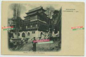 清代1900年巴黎世博会中国馆,经典中国庭院楼宇老明信片