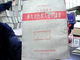 民国版 【 红军第四军 第九次代表大会决议案 】··1947年··东北民主联军总政治部出版