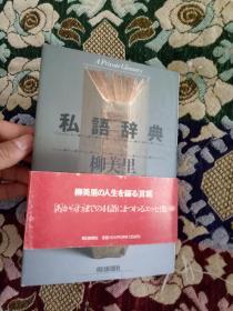 私语辞典(精装,日文原版)