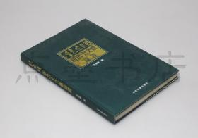 私藏好品《饶宗颐新出土文献论证》 精装 饶宗颐 著 上海古籍出版社 2005年一版一印