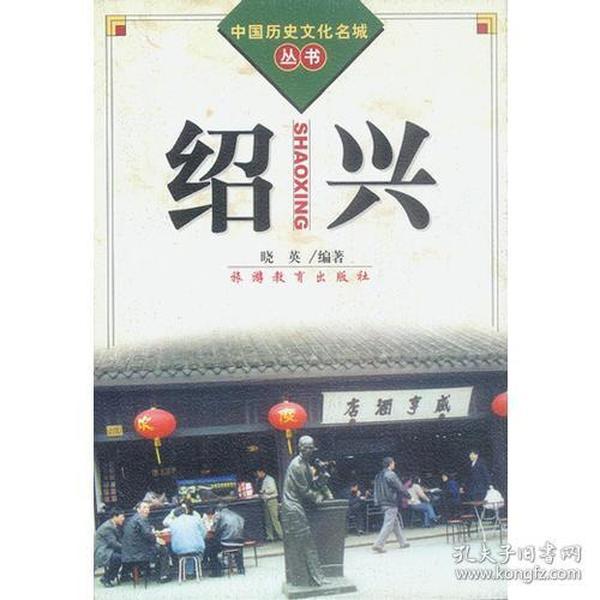 绍兴(中国历史文化名城丛书)