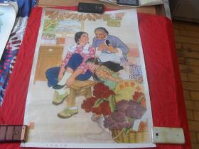 2开文革宣传画---《大娘的心意》(保真,包老)孔网孤本未见!