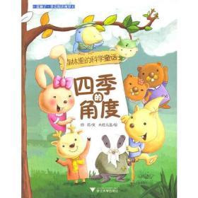 9787308094252蓝狮子果壳阅读视界·森林里的科学童话:四季的角度