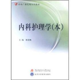 内科护理学(本)