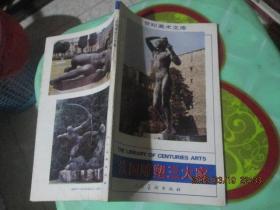 世纪美术文库:法国雕塑三大家   小32开