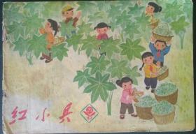 73年上海版《红小兵》第20期