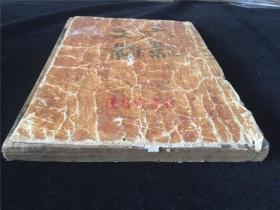 顺治16年和刻兵书《六韬 唐太宗李卫公问对》合1册全。万治二年(1659年)较初印