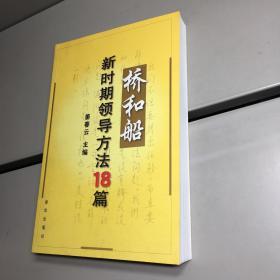 桥和船:新时期领导方法18篇 【 库存新书  内页干净  正版现货  实图拍摄 看图下单】
