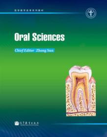 Oral Sciences(口腔科学)