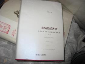 新结构经济学:反思经济发展与政策的理论框架  林毅夫先生签赠本