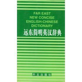 远东简明英汉词典