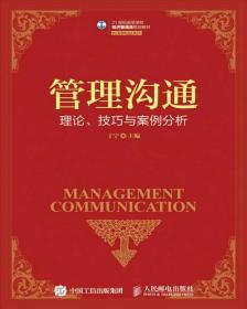 管理沟通--理论、技巧与案例分析