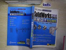 CAD工程设计完全实例教程:SolidWorks 2010中文版机械设计完全实例教程 无盘