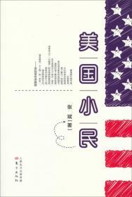 正版-美国小民