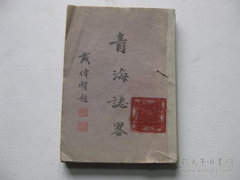 稀见早期青海文献 民国32年 商务版 许公武编著《青海志略》C10