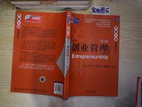 创业管理(第3版) .......