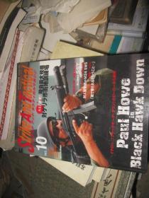 STRIKE AND TACTICAL(エアワールド别册,2005年10)