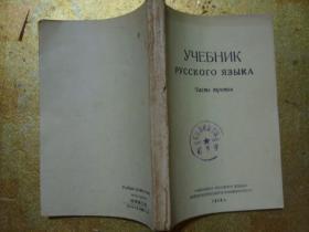 俄语 第三册