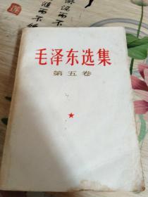 毛泽东选集 第五卷1977年4月一版一印  品如图