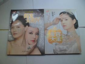 美容大王+美容大王2揭发女明星(2册合售)