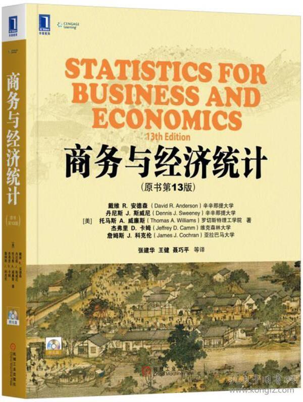 9787111568377商务与经济统计-(原书第13版)-(附光盘)