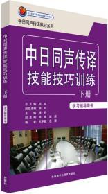 日汉同声传译教材系列:中日同声传译技能技巧训练学习辅导用书(下册)