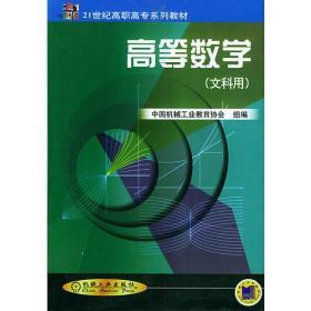 高等数学(文科用)——21世纪高职高专系列教材