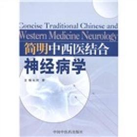 简明中西医结合神经病学