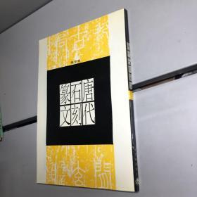 唐代石刻篆文 【一版一印 95品+++ 内页干净 实图拍摄 看图下单 收藏佳品】