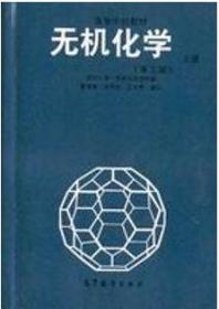 无机化学(第三版)下册