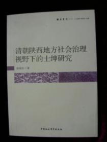 清朝陕西地方社会治理视野下的士绅研究
