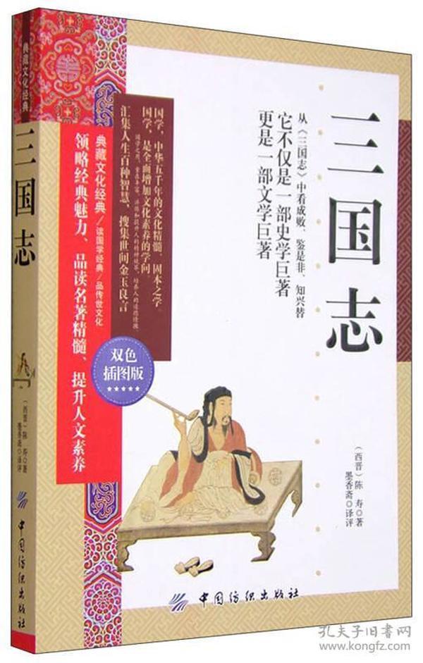 典藏文化经典:三国志(双色插图版)