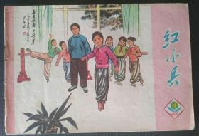 73年上海版《红小兵》第8期