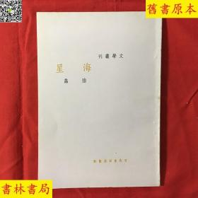 《海星》,陆蠡著,香港神州图书公司影印民国二十五年文化生活出版社初版,好品相!