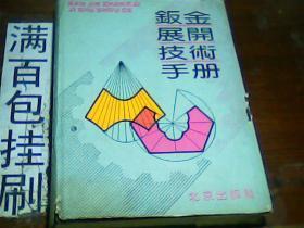 钣金展开技术手册